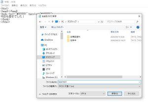 htmlのファイル保存