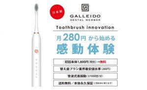 電動歯ブラシのサブスク