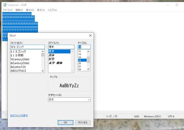 メモ帳アプリの文字を大きくしたいときは全選択してからフォントサイズを変える