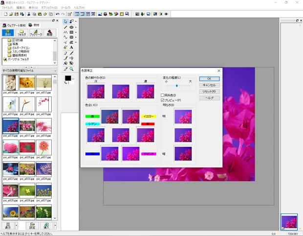 ウェブアート・デザイナーの色調補正画面